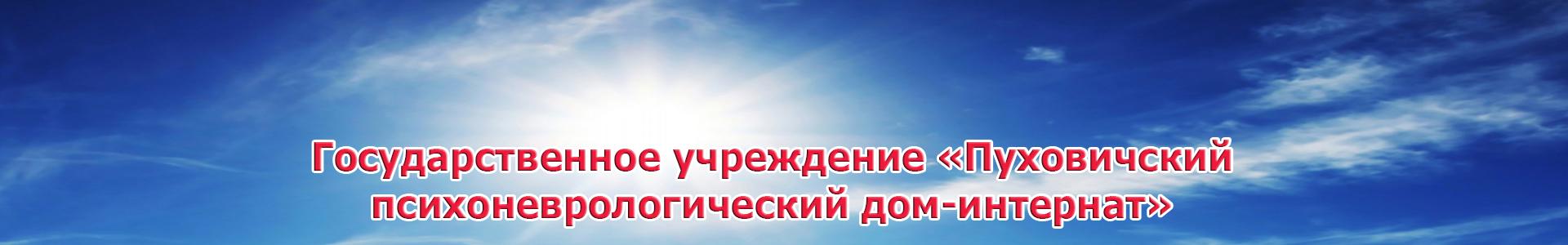 «Пуховичский психоневрологический дом-интернат»